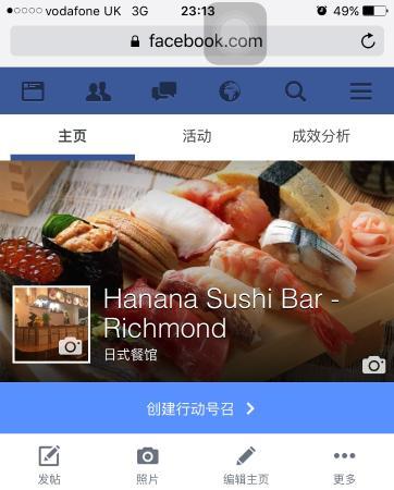 Image Hanana Sushi Bar in London