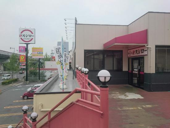 Sushiro: スシロー沢良宜店