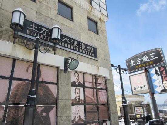 Hizikata Takuboku Museum: 建物外観。駐車場有。