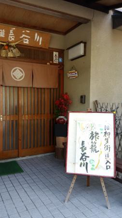 Hatago Hasegawa Nara Inn