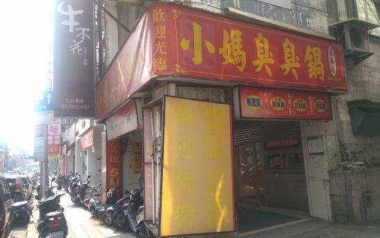 Xiao Ma Mini Tofu Hot Pot