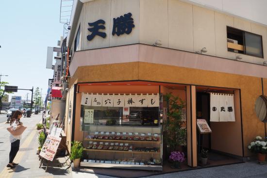すし天ぷら天勝 丸亀店