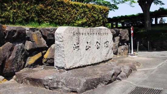 Mineyama Park