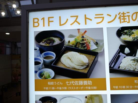 Akita, ญี่ปุ่น: 看板。