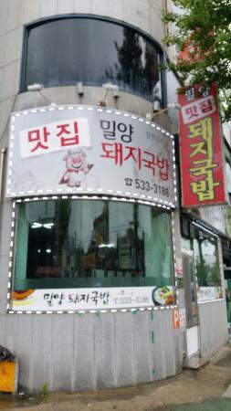 Changnyeong-gun, Corea del Sur: 밀양돼지국밥