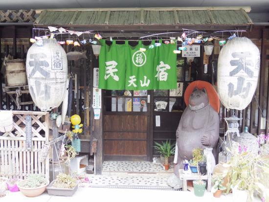 Minshuku Tenzan Picture