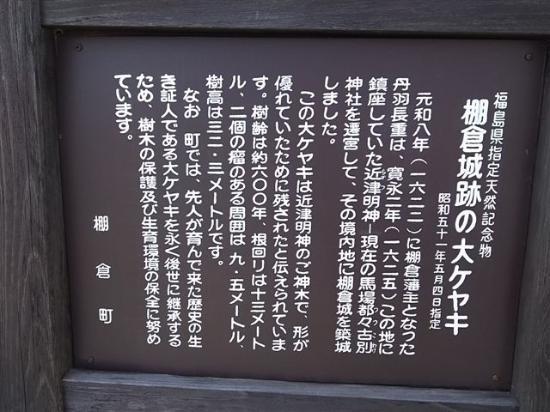 Foto de Tanagura-machi