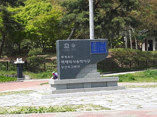 Baekje Royal Tombs (Neungsan-ri Ancient Tombs): 20160424_133717_large.jpg