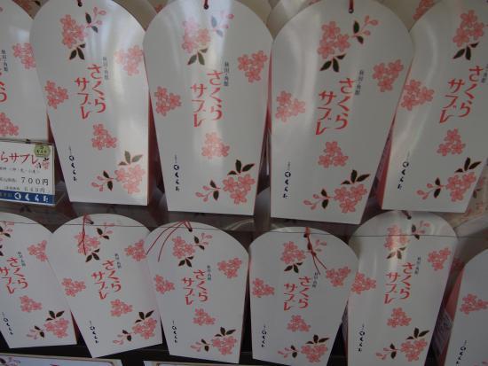 Kakunodate Kodawari Kura