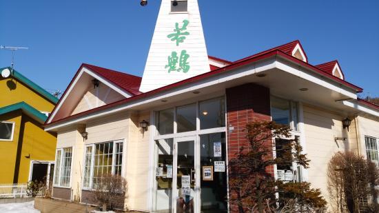 Family Restaurant Wakatsuru