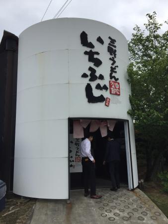 Mino Udon Ichifuji