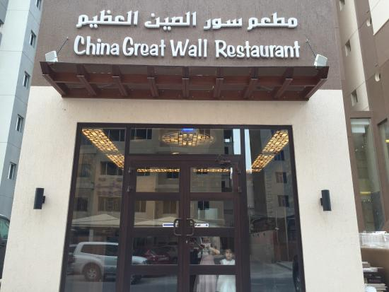 New branch in Salmiya nr Holiday Inn - Picture of China