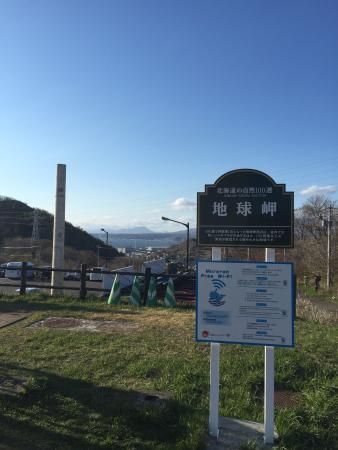 Muroran, Japón: 風が強かったですが、そのお陰で雲一つもない青空でした。