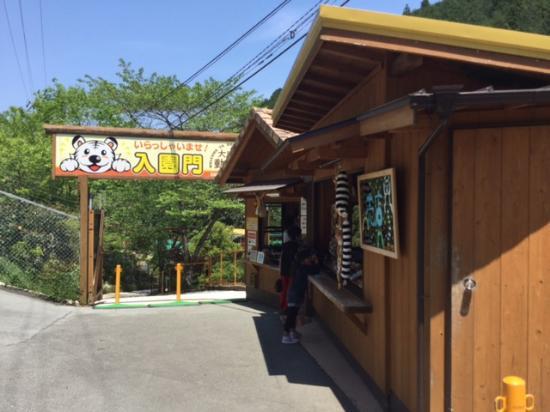 Ouchiyama Zoo