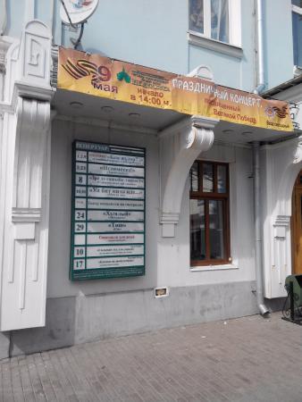The Orenburg State Tatar Drama Theater