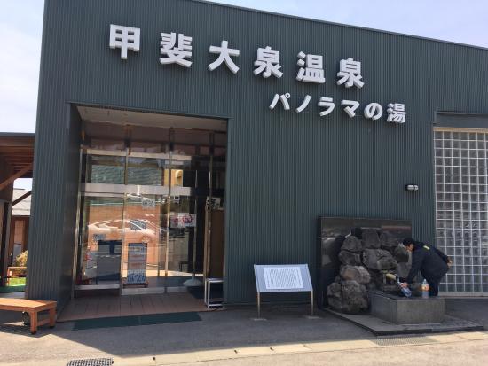 Kai Oizumi Onsen Panoramanoyu