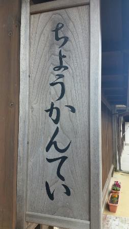 Kameyama, Japan: 建物外観と眺望