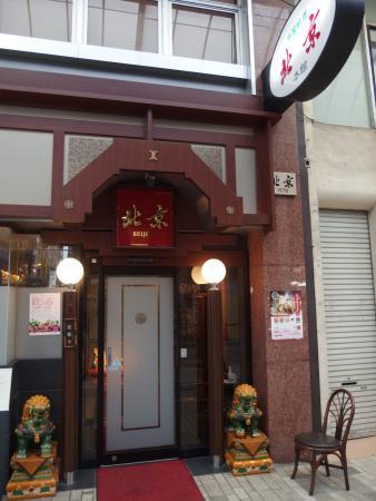 Chinese Restaurant Peking Honkan