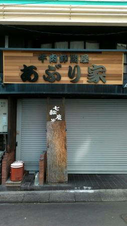 Bistro Yakiniku Aburiya Otsuka