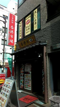 HongKong Ichiba