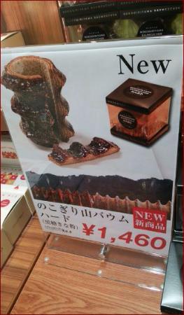 Minamitei: チョコレートコーティングおいしそ