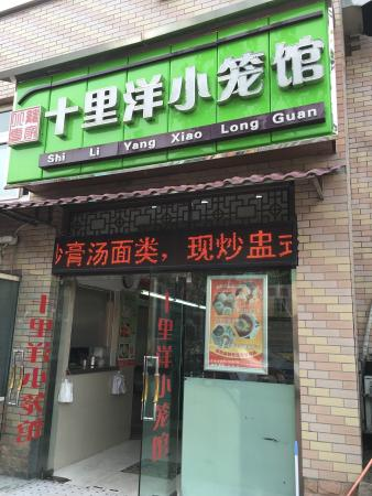 ShiLi Yang Restaurant