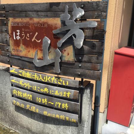 Tanikangama Gallery Tohozan