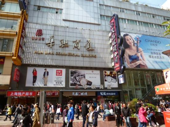Hualian Shopping Center(Zhonglian)