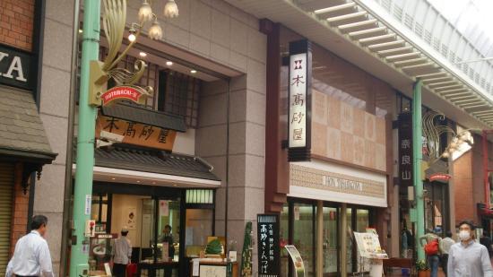 Hontaka Saya Motomachi Main shop