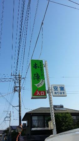 Honjin