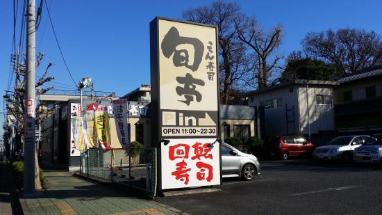 Gatten Sushi Shuntei Kawaguchi Nishiaoki