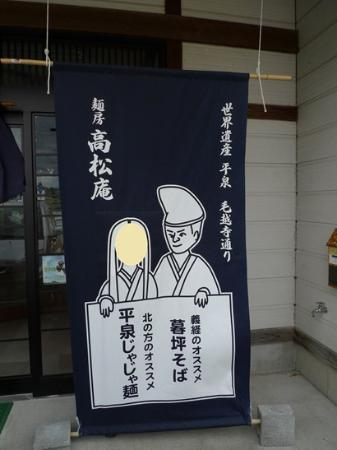 Takamatsuan Hiraizumi