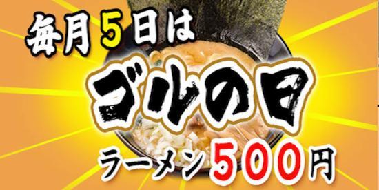Machida, Japón: ゴルの日