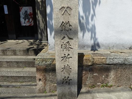 鎌八幡(円珠庵)