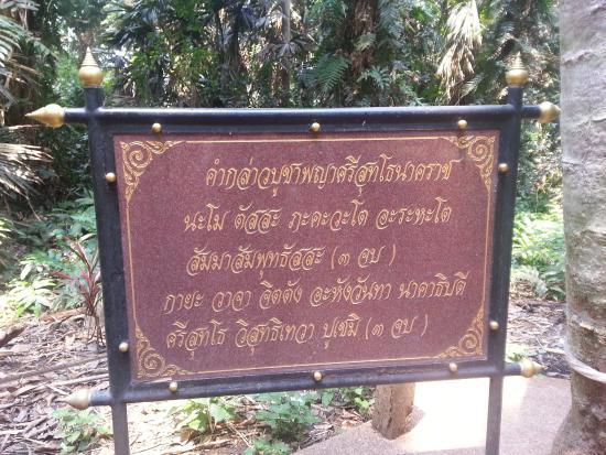 Ban Dung, Tailândia: คำบูชาพญาศรีสุทโธนาคราช