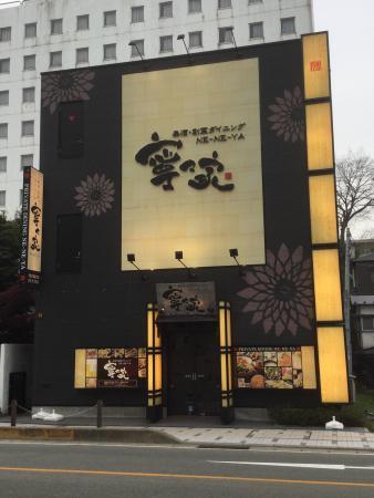 寧々家 秋田駅前店