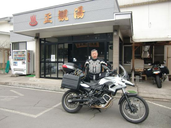 Shokanto Onsen Ryokan