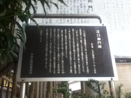 Shibaguchi Gomon Monument