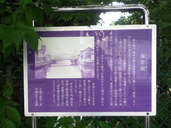 Main Pillars of Kaiko Bridge
