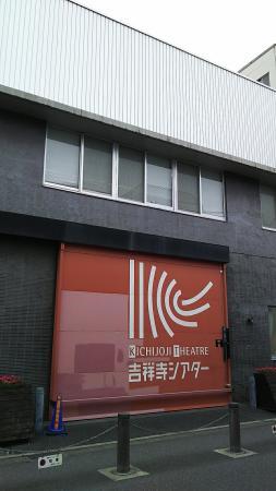 Kichijoji Theater