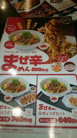 Ringer Hut Ito Yokado Misato