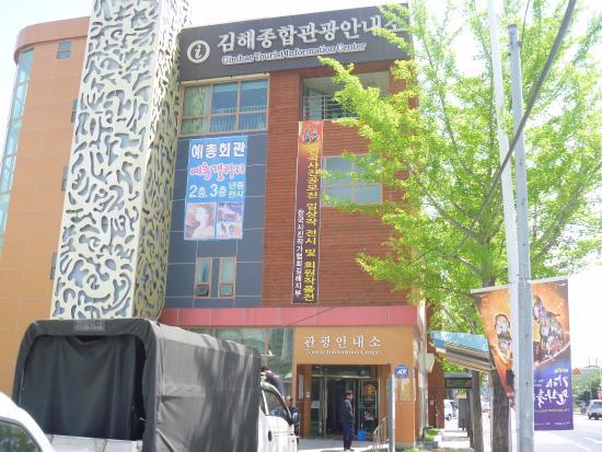 Gimhae Tourist Information Center