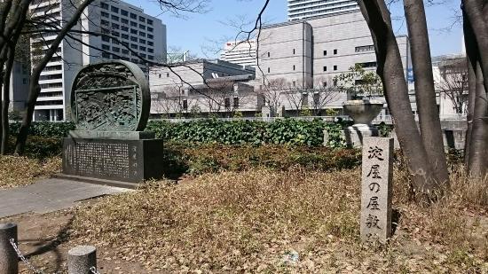 Yodoya Yashiki-Ato