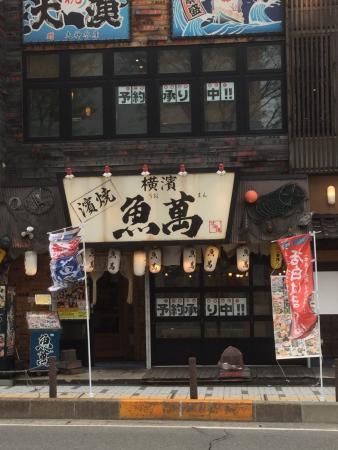 Yokohama Uoman Akita West Entrance Eki-Mae