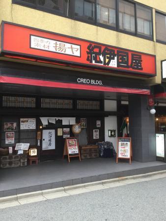 Kushiage Kinokuniya Akita Ekimae New Kinzagai