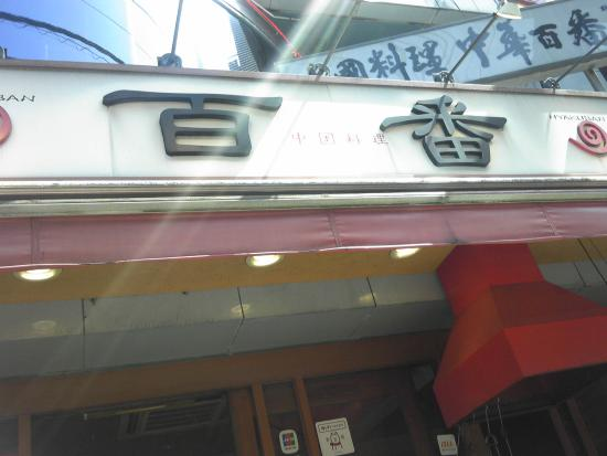 Hyakuban Fudomaeten Foto