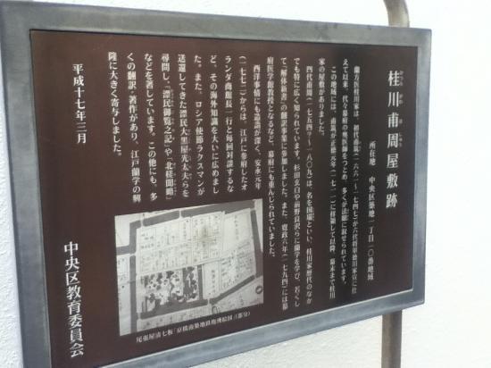 Former Residence of Hoshu Katsuragawa