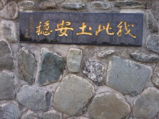 Petersburg, Nova York: Inscription on Pagoda