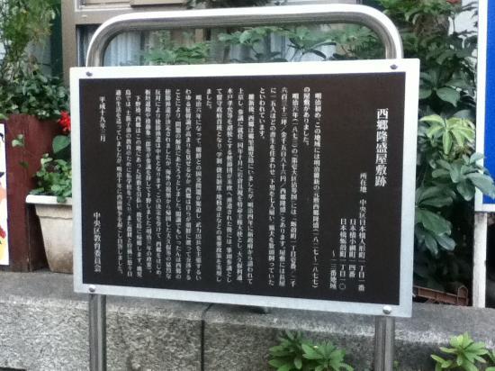 Former Residence of Takamori Saigo