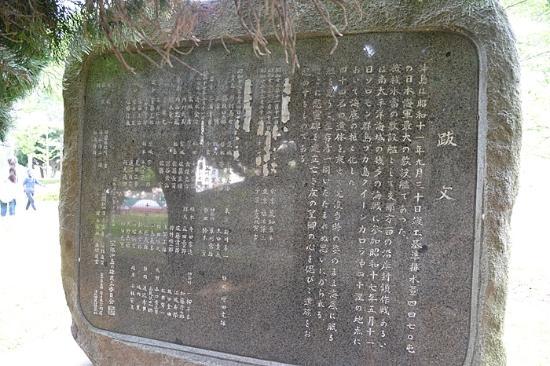 Battleship Okinoshima Monument